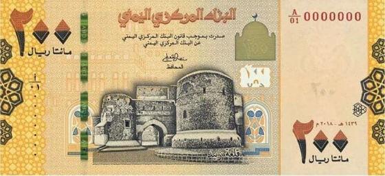 Йемен банкнота 200 риал 2018 год, оборотная сторона