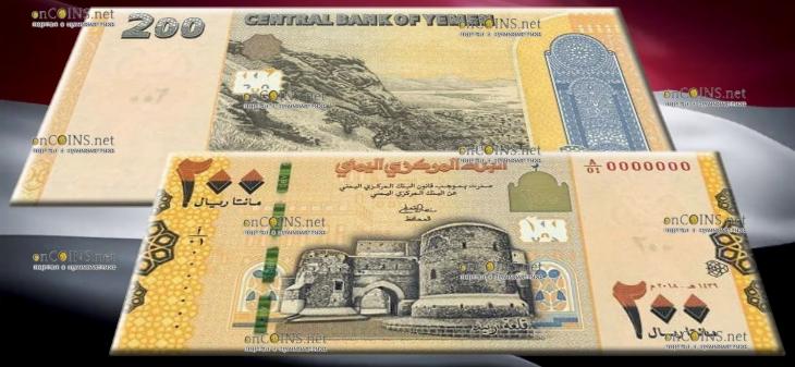 Йемен банкнота 200 риал 2018 год