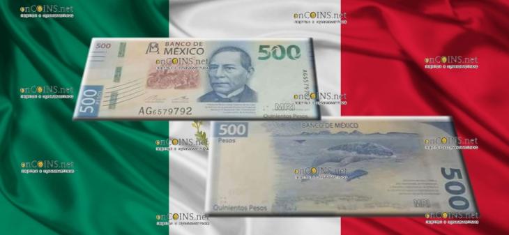 Мексика банкнота 500 песо 2018 год