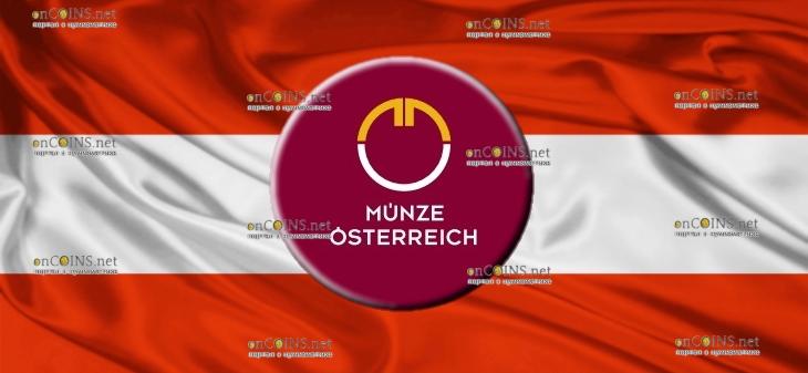 Монетный двор Австрии (Münze Österreich)
