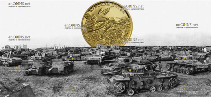 Ниуэ монета 25 долларов Курская битва