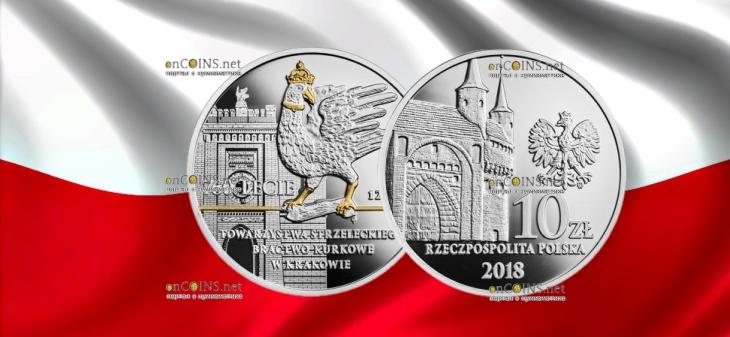 Польша монета 10 злотых Братство петуха