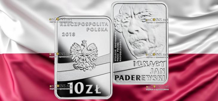 Польша монета 10 злотых Игнаций Ян Падеревский