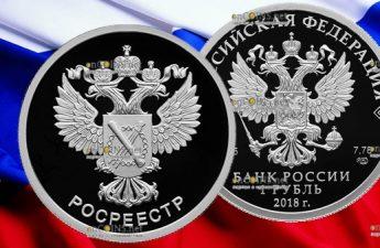 Россия монета 1 рубль Росреестр