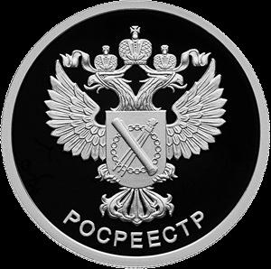 Россия монета 1 рубль Росреестр, реверс
