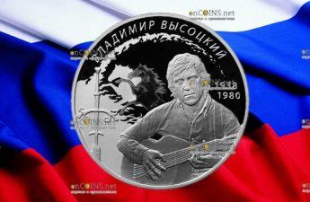 Россия монета 2 рубля Высоцкий