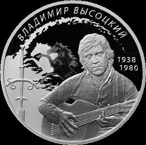 Россия монета 2 рубля Высоцкий, реверс