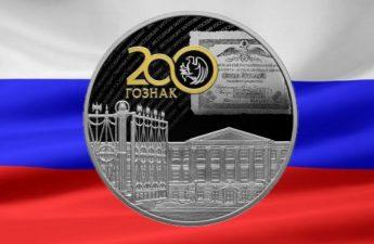 Россия монета 25 рублей 200 лет со дня основания Экспедиции заготовления государственных бумаг