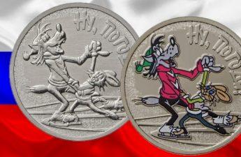 Россия монета 25 рублей Ну, погоди