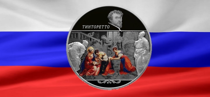 Россия монета 25 рублей Творения Тинторетто (Якопо Робусти)