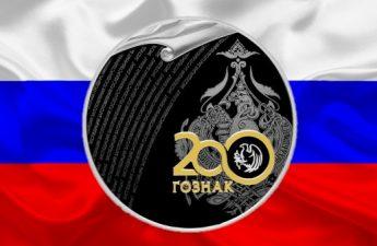 Россия монета 3 рубля 200 лет со дня основания Экспедиции заготовления государственных бумаг
