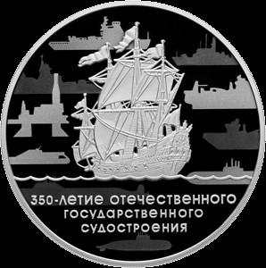 Россия монета 3 рубля 350-летие отечественного государственного судостроения, реверс