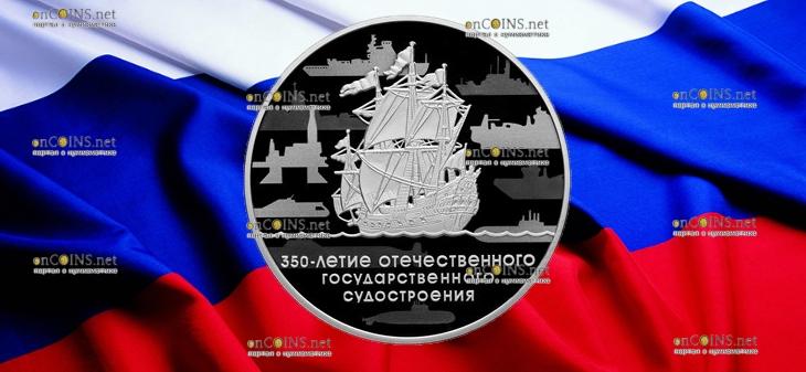 Россия монета 3 рубля 350-летие отечественного государственного судостроения