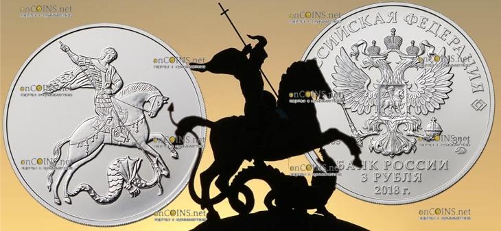Россия монета 3 рубля Георгий Победоносец 2018