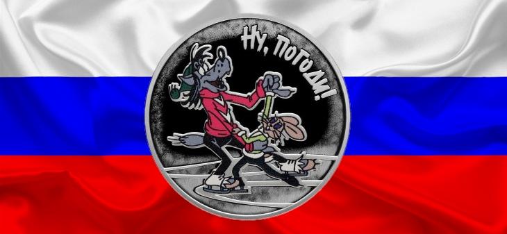 Россия монета 3 рубля Ну, погоди