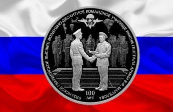 Россия монета 3 рубля Рязанское воздушно-десантное училище