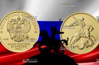 Россия монета 50 рублей Георгий Победоносец 2018