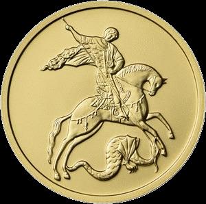 Россия монета 50 рублей Георгий Победоносец 2018, реверс