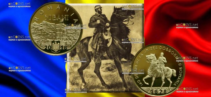 Румынии монета 50 бани 140-летие со дня объединения Добруджи с Румынией