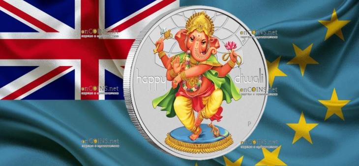 Тувалу монета 1 доллар Фестиваль Дивали
