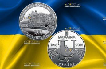 Украина монета 2 гривны 100-летие Таврического национального университета Вернадского