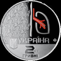Украина монета 2 гривны Ольга Авилова, аверс