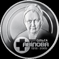 Украина монета 2 гривны Ольга Авилова, реверс