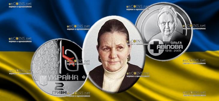 Украина монета 2 гривны Ольга Авилова