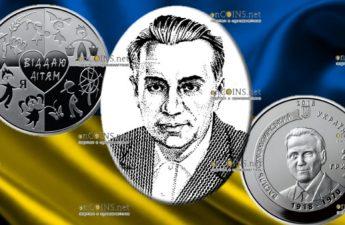 Украина монета 2 гривны Василий Сухомлинский