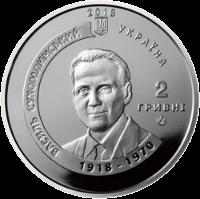 Украина монета 2 гривны Василий Сухомлинский, аверс