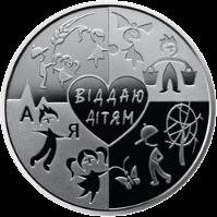 Украина монета 2 гривны Василий Сухомлинский, реверс
