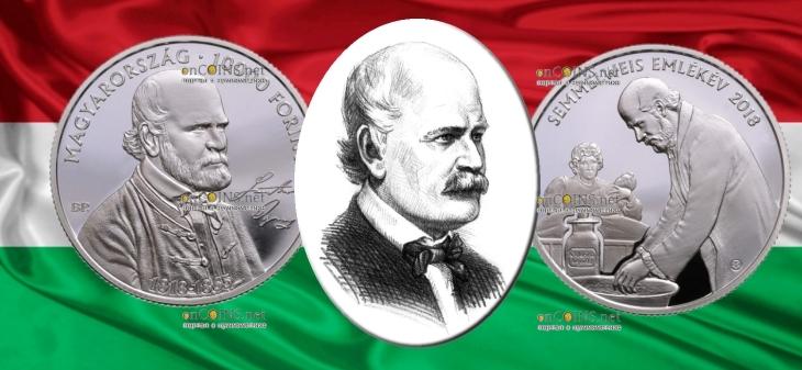 Венгрия монета Игнац Земмельвейс
