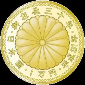 Япония монета 10000 иен 30 лет правления императора Акихито, аверс