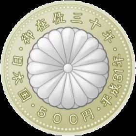 Япония монета 500 иен 30 лет правления императора Акихито, аверс