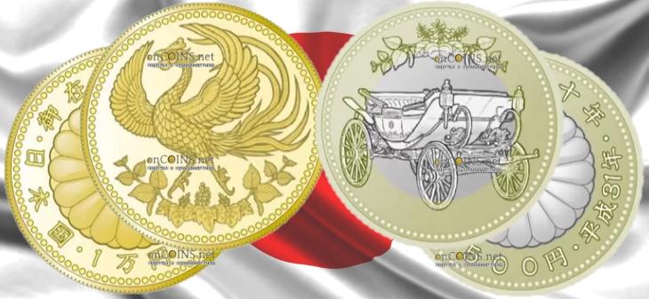 Япония монеты 30 лет правления императора Акихито