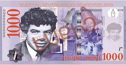 Армения, банкнота 1000 драм, лицевая сторона