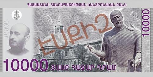 Армения, банкнота 10000 драм, оборотная сторона