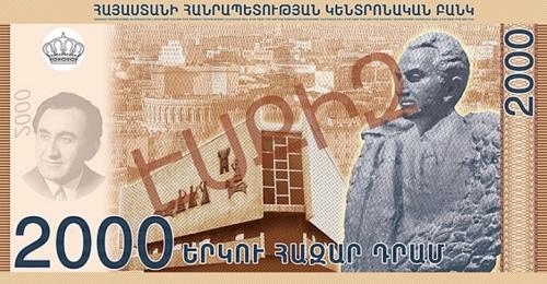 Армения, банкнота 2000 драм, оборотная сторона