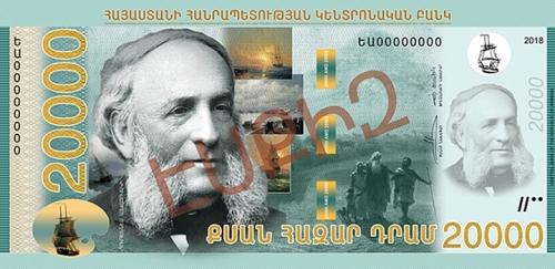 Армения, банкнота 20000 драм, лицевая сторона