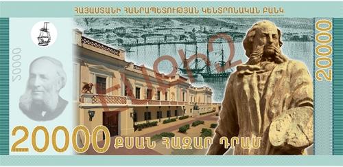 Армения, банкнота 20000 драм, оборотная сторона