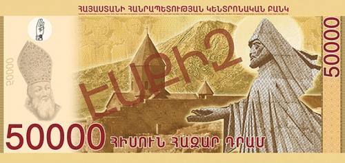 Армения, банкнота 50000 драм, лицевая сторона