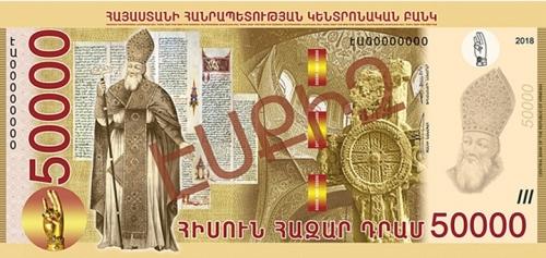 Армения, банкнота 50000 драм, оборотная сторона