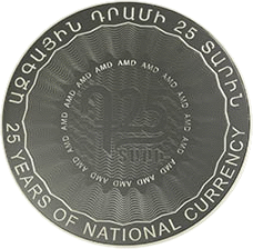 Армения монета 5000 драмов 25 лет национальной валюты, реверс