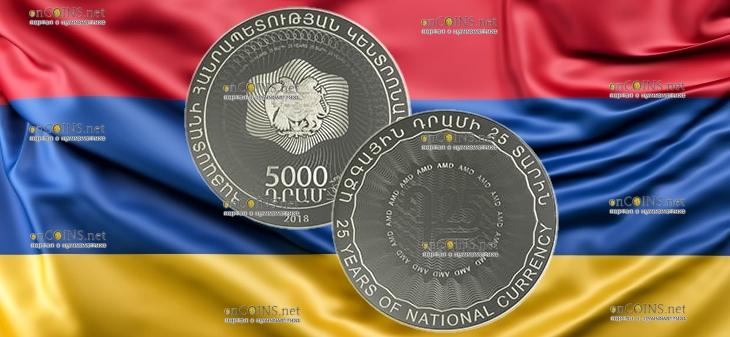 Армения монета 5000 драмов 25 лет национальной валюты