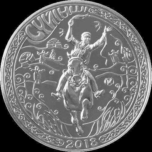 Казахстан монета 100 тенге Суйинши, реверс