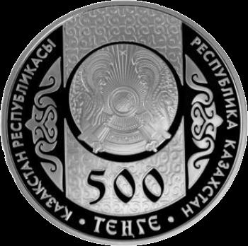 Казахстан монета 500 тенге Суйинши, аверс