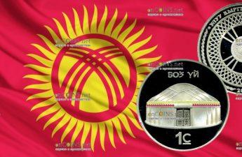 Кыргызстан монета 1 сом Юрта - жилище кыргызов