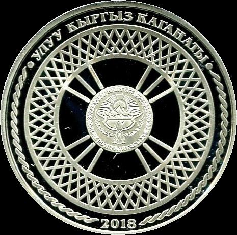 Кыргызстан монета 1 сом Юрта - жилище кыргызов, аверс