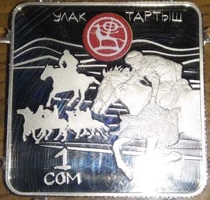 Кыргызстан монета 1 сом Юрта - жилище кыргызов, реверс