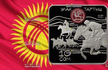 Кыргызстан монета 10 сом Улак тартыш